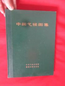 中国气候 图集     【16开,精装】    66年1版1印