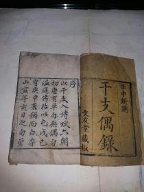 白纸木刻本《千支偶录》1册