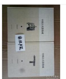 中国古兵器集成   9E14e