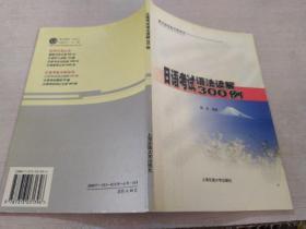 日语考试语法解读300例,