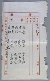 """""""北京四大名医""""之一、中国近代著名中医临床家、教育家 施今墨 1927年毛笔处方笺 一张(落款为手写体印章,尺寸:31.3*18.8cm)HXTX109470"""