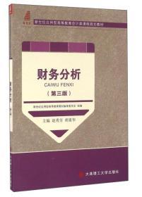 【二手包邮】财务分析(第三版) 赵秀芳 胡素华 大连理工大学出