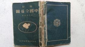民国36年世界舆地学社增修再版《袖珍中国分省图》一册