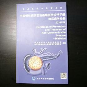基层医师口袋书系列:中国慢性疾病防治基层医生诊疗手册(糖尿病分册 2016年版)