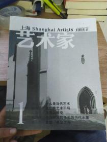 上海艺术家,(2014年一月总第163期)
