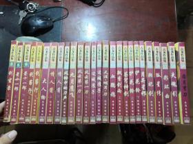 古龙作品集(26册合售)