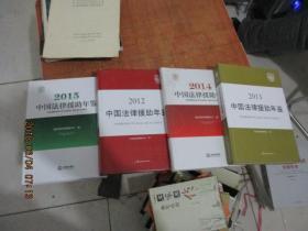 中国法律援助年鉴2012、2013、2014未开封、2015 合售