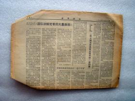 参考消息,1974年。国际法治定者的大量麻烦