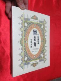中国穆斯林朝觐实用手册     【小16开】,全新未开封