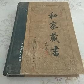 私家藏书  (卷十)