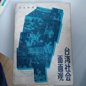 台湾社会面面观