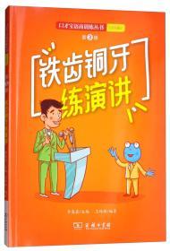 铁齿铜牙练演讲/口才宝语商训练丛书(少儿版)第3册