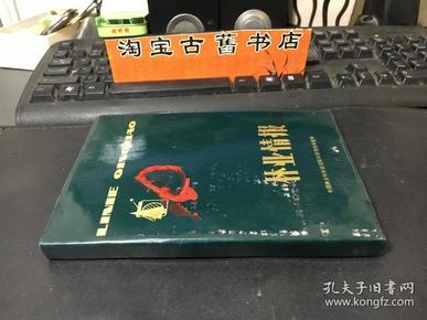 笔记本 (林业情报)空白本 32开150页 北京市制本厂