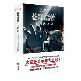 苍穹浩瀚(2):卡利班之战