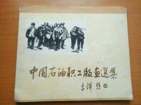 中国石油职工版画选集