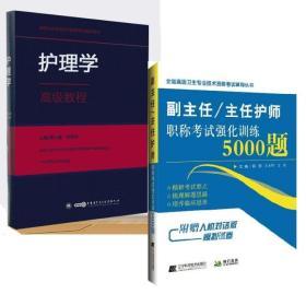 护理学高级教程+副主任 主任护师职称强考试强化训练5000题