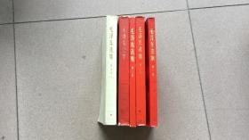 红皮本《毛泽东选集》1-5卷