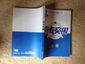 家庭教育系统解决方案之家长突围(上、下)【全二册】【无光盘】