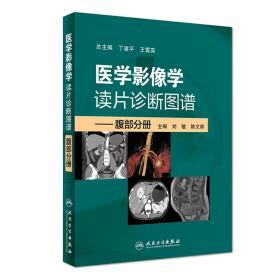 医学影像学读片诊断图谱-腹部分册