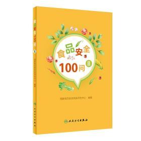 食品安全100问2