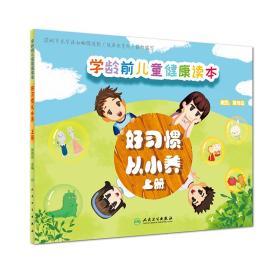 学龄前儿童健康读本:好习惯从小养(上册)