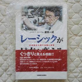 レーシックが日本を変える 近视矫正治疗の知识と実际 日文原版