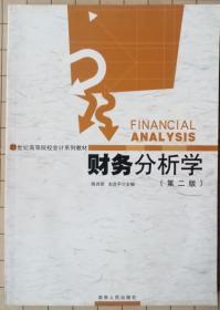 财务分析学