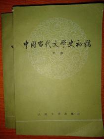 中国当代文学史稿(上、下册)