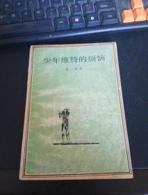 少年维特的烦恼 人民文学出版社 ,  1981-11 装帧 :  平装