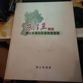 京津冀地区国土资源与环境地质图集   J