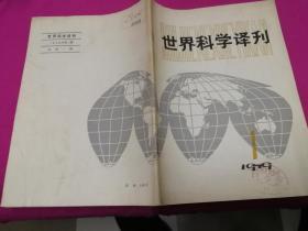 世界科学译刊(1979年第一期 创刊号)  有杨振宁、霍金等科学家作品