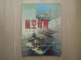 世界军事画册.航空母舰 /陈廷超、吴显沪 16开