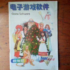 电子游戏软件 1997  1