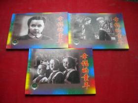 《幸福的童年》一套3册,50开韩敏绘,上海2002.1一版一印,5759号,精品百种连环画
