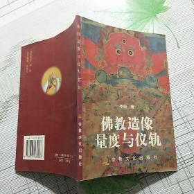 佛教造像量度与仪轨【内页干净】现货