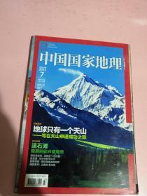 中国国家地理2013 7