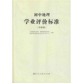 初中地理学业评价标准(实验稿)