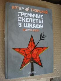 ГРЕМУЧИЕ СКЕЛЕТЫ В ШКАФУ 俄文原版 精装16开,里面有许多乐队和乐手插图