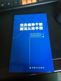 党员领导干部廉洁从政手册, 2003