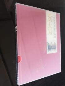 中国美术家作品集.刘大为(全新未开封正版现货)有塑料外盒套,硬精装