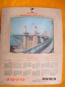 1970年年历牌【南京长江大桥】