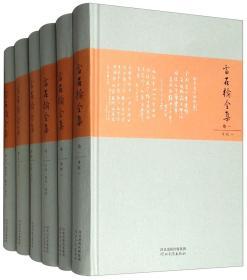 雷石榆全集(套装全6卷)