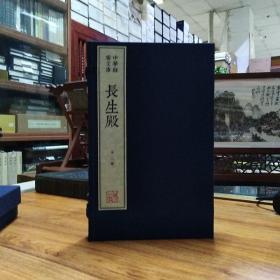 中华线装文库——长生殿