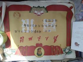 文革奖状(许昌华)