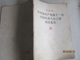 华国锋 在中国共产党第十一次全国代表大会上的政治报告