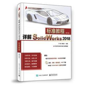 详解SolidWorks 2018标准教程(第5版)