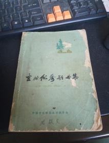 1960年土纸本:吉林优秀歌曲集  1960-08 出版时间 :  1960-08 装帧 :  平装
