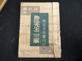 1942年孙伏园著 鲁迅先生二三事