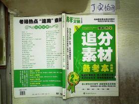 青年文摘作文素材:考前作文追分素材备考本(典藏版)2卷