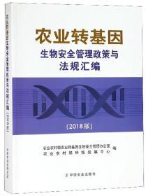 农业转基因生物安全管理政策与法规汇编(2018版)